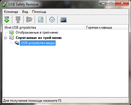 B Лицензионный ключ для USB Safely Remove на.