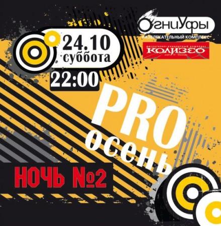 pro_osen2