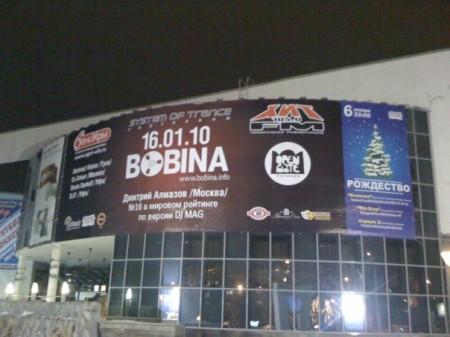 Bobina - Огни Уфы