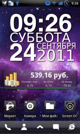 Galaxy S прошивка (мод)