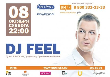 DJ FEEL - Trancemission в Огнях Уфы (8.10.2011)