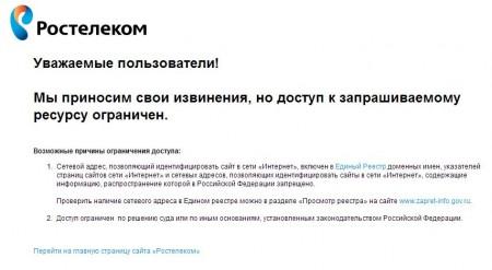 единый реестр запрещённых сайтов в работе