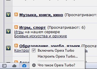 Включение режима Turbo в браузере Opera