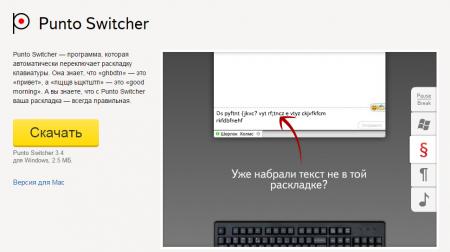 Аналоги Punto Switcher