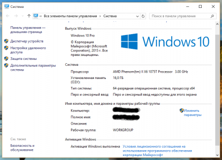 windows10about