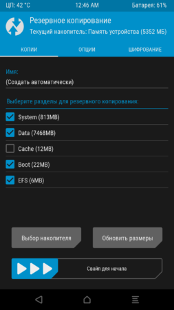 backup twrp